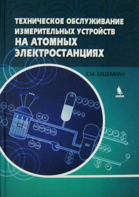 Обложка книги Техническое обслуживание измерительных устройств на атомных электростанциях