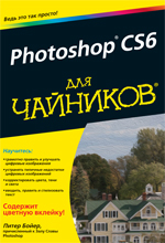 Питер Бойер Photoshop CS6 для чайников