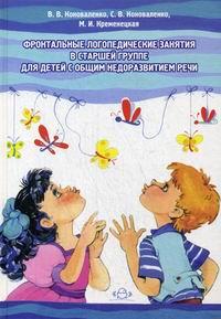 Обложка книги Фронтальные логопедические занятия в старшей группе для детей с общим недоразвитием речи