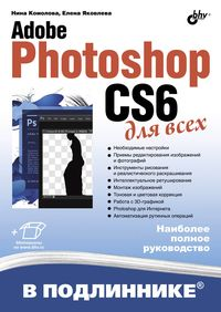 Комолова Н.В. Adobe Photoshop CS6 для всех