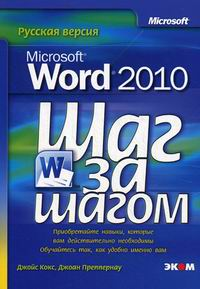 Преппернау Дж., Кокс Дж. Microsoft Office Word 2010