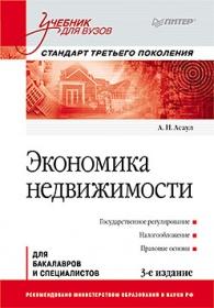 Асаул экономика недвижимости учебник: 100 грн. Книги / журналы.