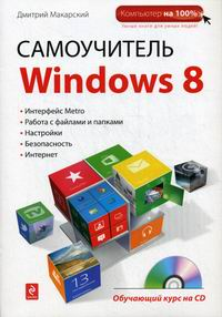 Макарский Д.Д. Самоучитель Windows 8 (+ CD)