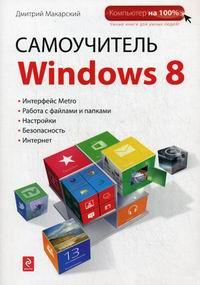 Макарский Д.Д. Самоучитель Windows 8