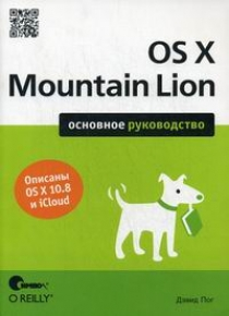 Пог Дэвид OS X Mountain Lion. Основное руководство