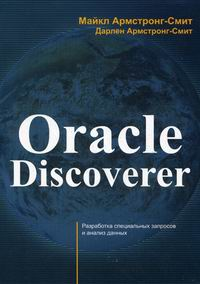 Армстронг-Смит М., Армстронг-Смит Д. Oracle Discoverer