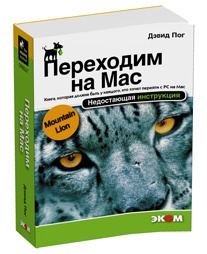 Пог Дэвид Переходим на Mac. OS X 10.8 Mountain Lion