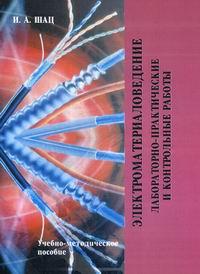 Электроматериаловедение Лабораторно практические и контрольные  Книга Электроматериаловедение Лабораторно практические и контрольные работы