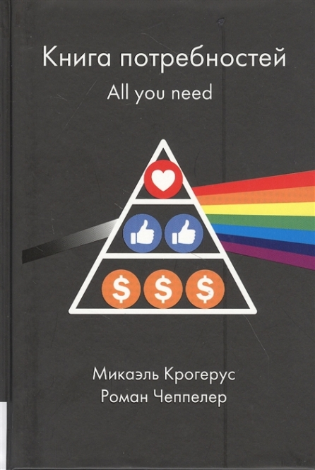 Крогерус М., Чеппелер Р. Книга потребностей. All you need