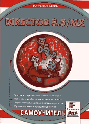 Окрасса У. Director 8.5/MX. Shockwave Studio
