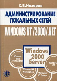 Назаров С.В. Администрирование локальных сетей Windows NT/2000/.NET
