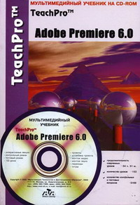 Кирьянов Д.В., Кирьянова Е.Н. - TeachPro Adobe Premiere 6.0