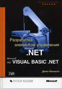Коннелл Джон Microsoft.NETна MS Visual Basic NET Разр.элем.упр.