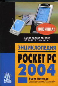 Леонтьев Б.К. - Энциклопедия Pocket PC 2004