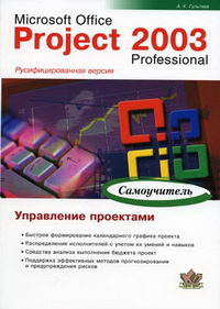 Гультяев А.К. - MS Project Professional 2003
