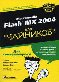 Финкельштейн Э., Лит Г. - Macromedia Flash MX 2004 для  чайников
