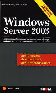 Рэст Д., Рэст Н. - Windows Server 2003