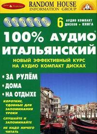 Обложка книги 100% аудио итальянский. Начальный и средний уровень (книга + 6 CD)