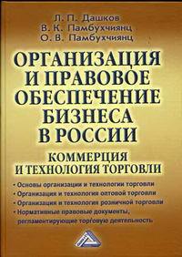 Организация коммерческой деятельности учебник дашков и ко 978-5-394-02186-2, о в памбухчиянц
