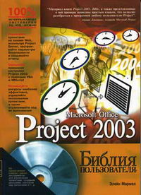 Мармел Э. - Microsoft Office Project 2003