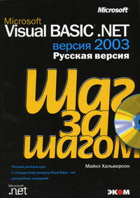 Хальворсон М. - Visual Basic.NET. Русская версия