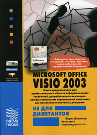 Леонтьев Б.К. MS Office Visio 2003 не для дилетантов