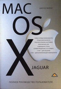 Фейлер Д. Mac OS X Jaguar