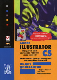 Мешков С.В. Adobe Illustrator CS не для дилетантов