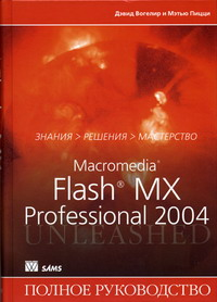 Вогелир Д., Пицци М. - Macromedia Flash MX Professional 2004. Полное руководство
