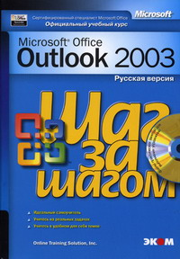 Outlook 2003 Русская версия