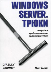 Таллоч М. - Windows Server. Трюки