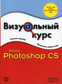 Джонсон С., Андерсон Э. Adobe Photoshop CS