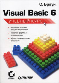 Браун С. - Visual Basic 6