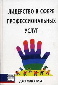 Обложка книги Лидерство в сфере профессиональных услуг