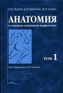 Анатомия (с основами спортивной морфологии). В 2 т