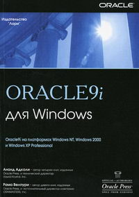 Адколи А., Велпури Р. Oracle 9i для Windows