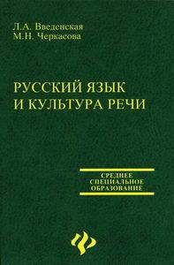 Решебник По Русскому Языку И Культуре Речи Черкасова