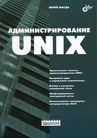 Обложка книги Администрирование Unix