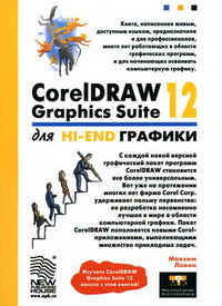 Левин Максим CorelDraw Graphics Suite 12 для Hi-End графики