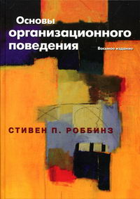 Основы организационного поведения. 8-е изд