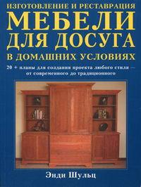 Изготовление домашней мебели в домашних условиях