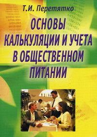 Книга калькуляция и учет в общественном питании