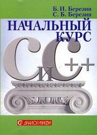 Обложка книги Начальный курс С и С++