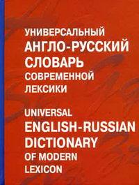 Обложка книги Универсальный англо-русский словарь современной лексики