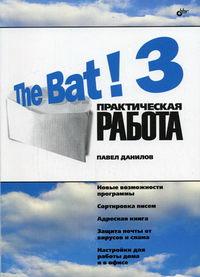 Обложка книги The Bat! 3. Практическая работа