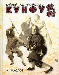 Обложка книги Тайный код китайского кунфу
