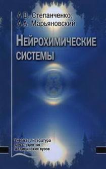 Обложка книги Нейрохимические системы