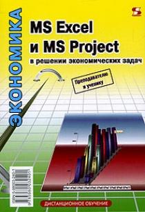 Обложка книги MS Excel и MS Project в решении экономических задач