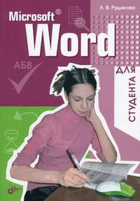 Обложка книги MS Word для студента