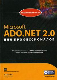 Малик С. MS ADO.NET 2.0 для профессионалов